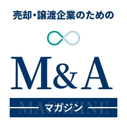 売却・譲渡企業のためのM&Aマガジン