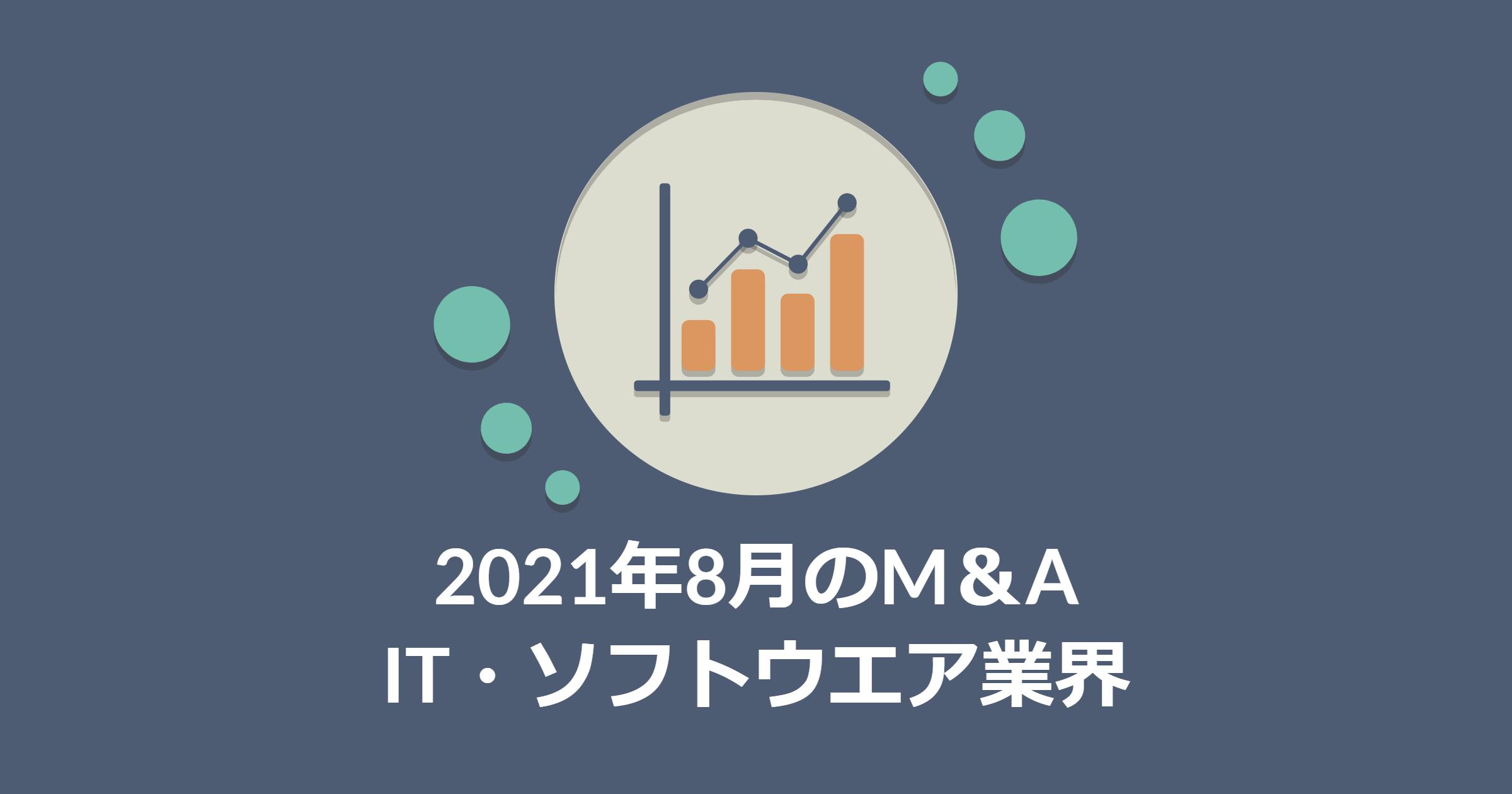 2021年8月のM&A IT・ソフトウエア業界