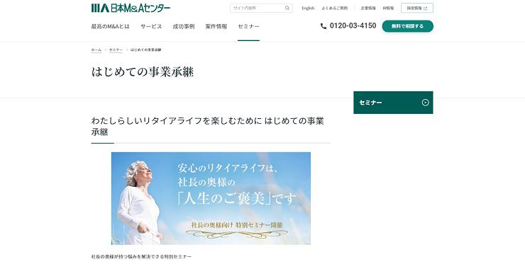日本M&Aセンター公式HP