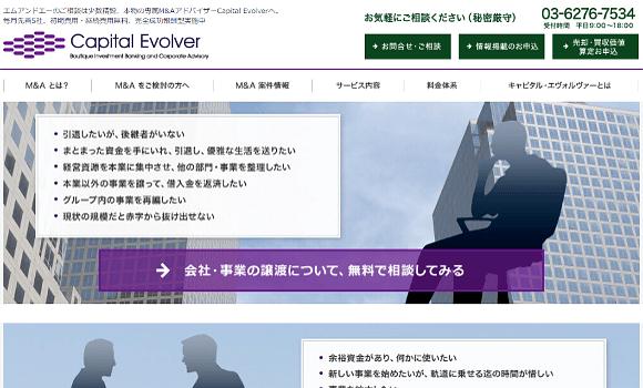 Capital Evolver公式HP