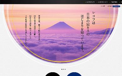 レコフ公式サイト