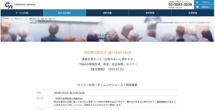 株式会社コーポレート・アドバイザーズ公式HP