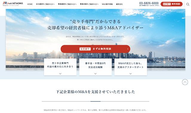 M&Aネットワークスの評判・手数料