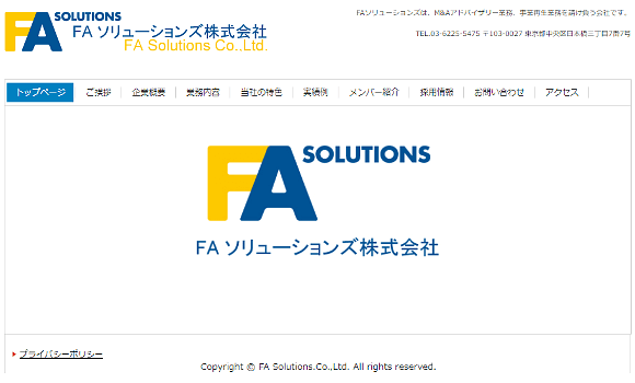 FAソリューションズ公式HP