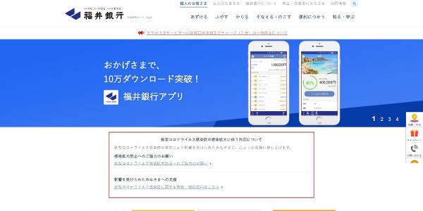 福井銀行公式HPキャプチャ画像