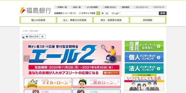 福島銀行‗公式HPキャプチャ