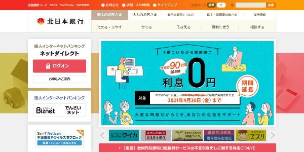北日本銀行‗公式HPキャプチャ