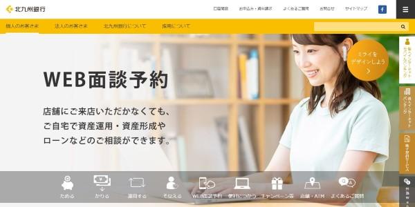 北九州銀行‗公式HPキャプチャ