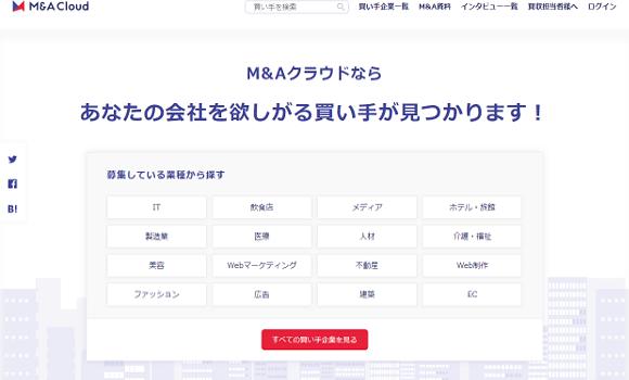 M&Aクラウド公式HP