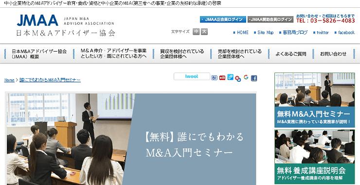 日本M&Aアドバイザー協会公式HP