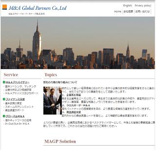 M&Aグローバル・パートナーズ公式HP