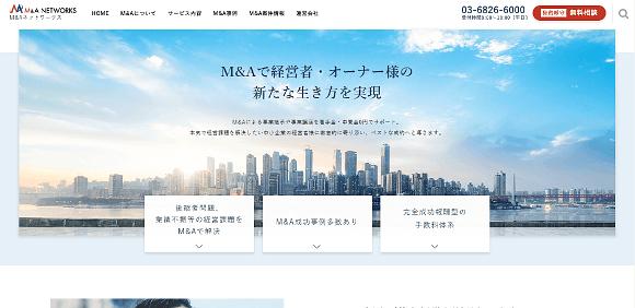 M&Aネットワークス公式HP