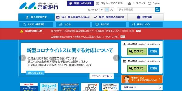 宮崎銀行‗公式HPキャプチャ