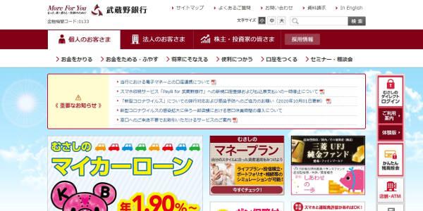 武蔵野銀行公式HPキャプチャ画像