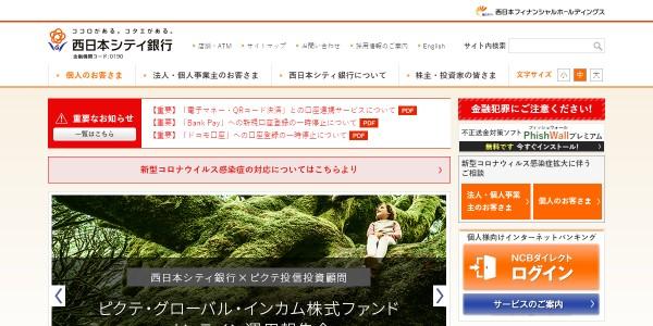 西日本シティ銀行‗公式HPキャプチャ