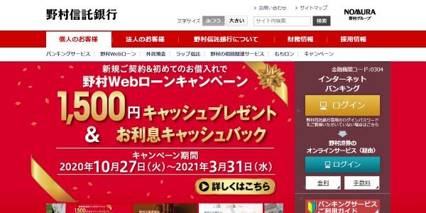 野村信託銀行‗公式HPキャプチャ