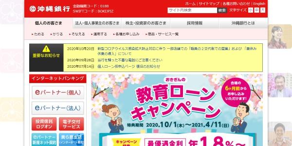 沖縄銀行‗公式HPキャプチャ