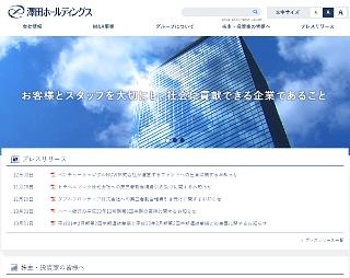 澤田ホールディングス公式HP