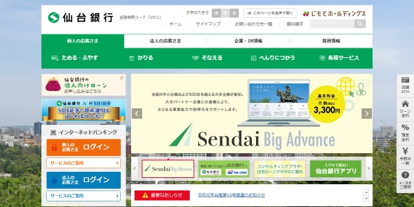 仙台銀行‗公式HPキャプチャ