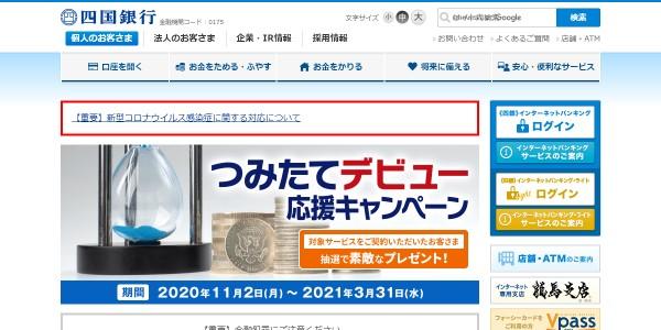四国銀行‗公式HPキャプチャ