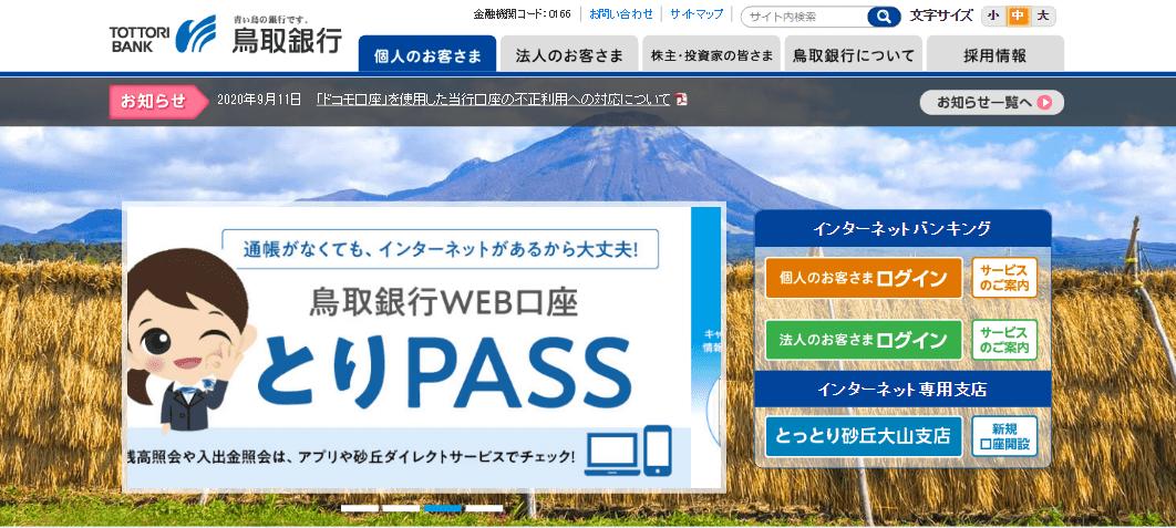 鳥取銀行のM&A・事業承継サービスの特徴とは?