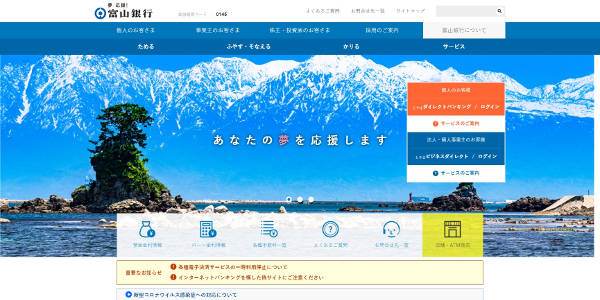 富山銀行公式HPキャプチャ画像