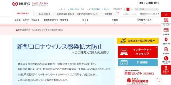 三菱UFJ信託銀行‗公式HPキャプチャ