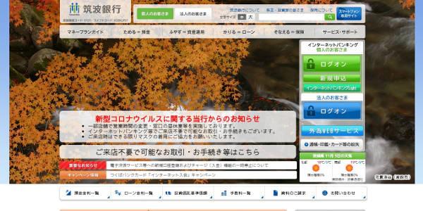 筑波銀行公式HPキャプチャ画像